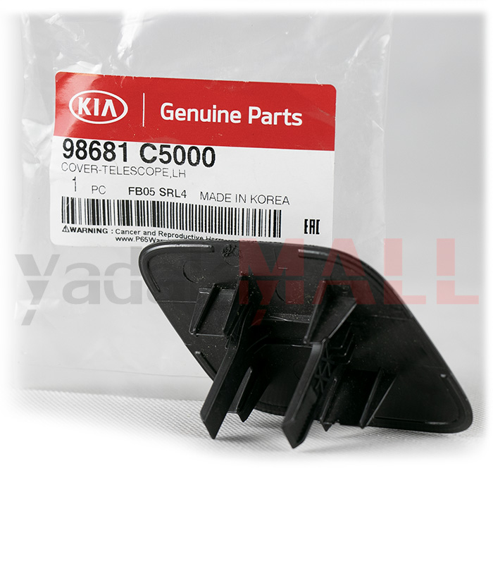 درپوش چراغ شور سورنتو یو ام_جلو چپ-98681C5000-Genuine Parts
