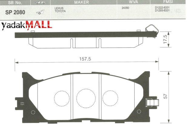 لنت ترمز تویوتا کمری-لنت ترمز جلو-کوارت-yadakMALL-SP2080-KOART