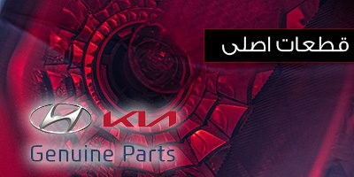 KIA-Hyundai-Genuine-Parts